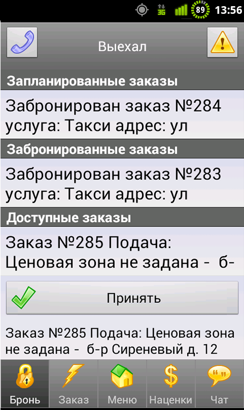 Программа Таксометр Для Навигатора Скачать