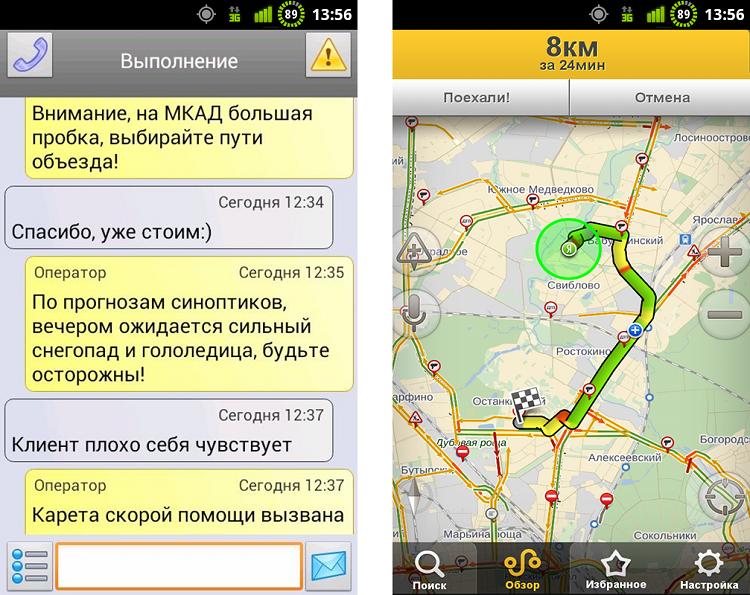 приложение для работы в такси максим андроид